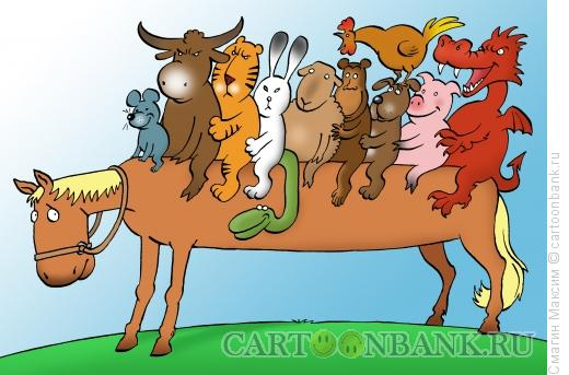 Карикатура: Лошадь, Смагин Максим