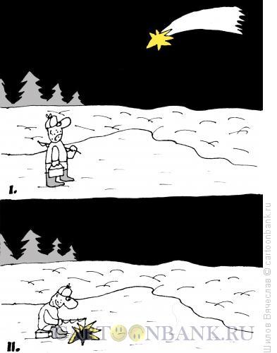 Карикатура: Звезда, Шилов Вячеслав