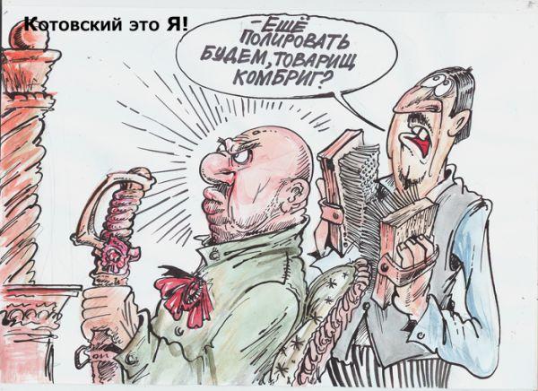 Карикатура: Котовский, Бауржан Избасаров