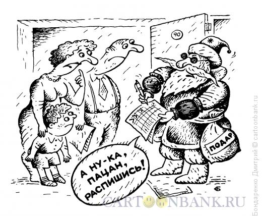 Карикатура: Новогодний бюрократ, Бондаренко Дмитрий