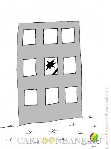 Карикатура: Траур на окне, Шилов Вячеслав