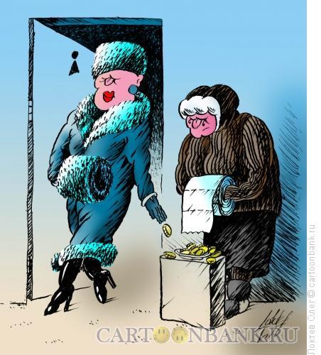 Карикатура: Женский туалет, Локтев Олег