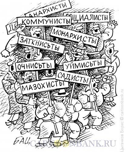 Карикатура: анархисты и прочие, Цыганков Борис
