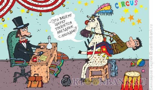 Карикатура: Цирк, Белозёров Сергей