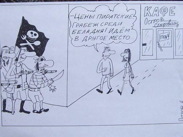 Карикатура: Дороговизна, Петров Александр