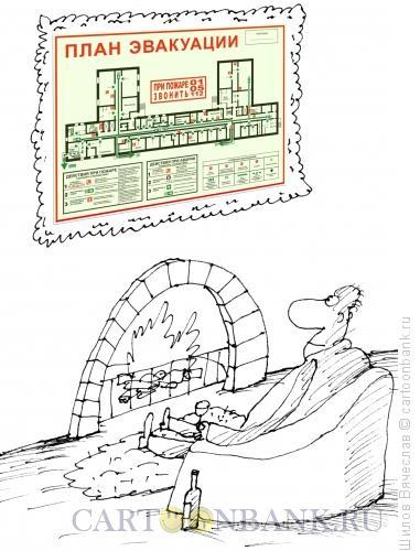 Карикатура: План эвакуации, Шилов Вячеслав