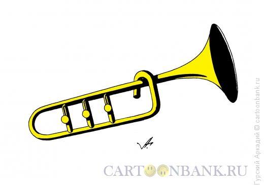 Карикатура: тромбон, Гурский Аркадий