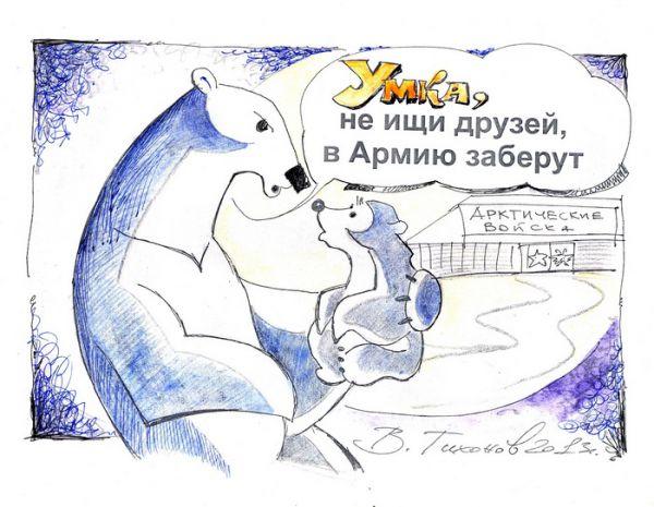 Карикатура: Умка не ищет друга, Владимир Тихонов