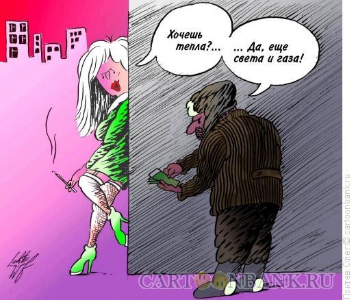 Карикатура: Хочешь тепла?, Локтев Олег