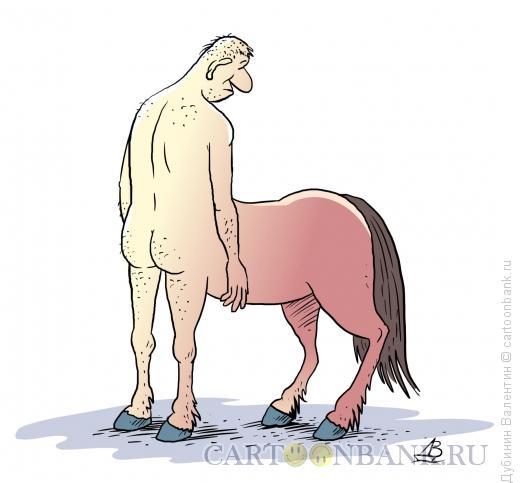 Карикатура: Кентавр, Дубинин Валентин