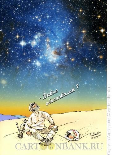 Карикатура: Товарищ Сухов и космос, Сергеев Александр