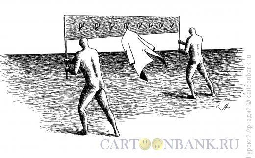 Карикатура: вешалка-транспорант, Гурский Аркадий