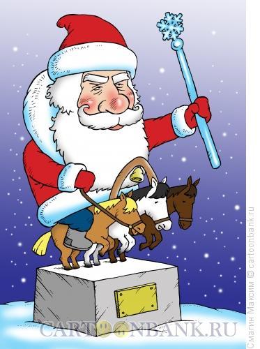 Карикатура: Новогодняя тройка, Смагин Максим