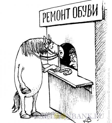 Карикатура: Ремонт обуви, Дубинин Валентин