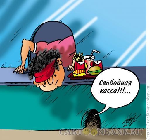 Карикатура: свободная касса, Локтев Олег