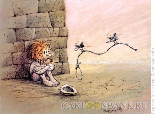 Карикатура: Добрые птички и нищий, Сергеев Александр