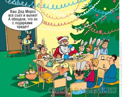 Карикатура: новый год задерживается, Ненашев Владимир