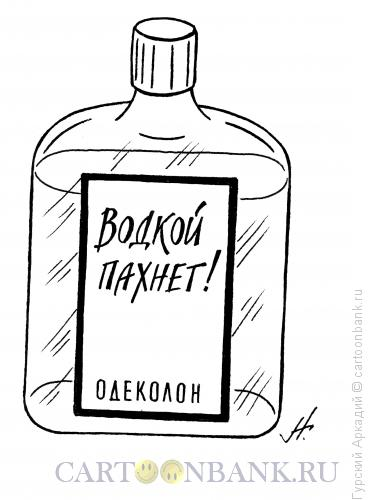 Карикатура: одеколон, Гурский Аркадий