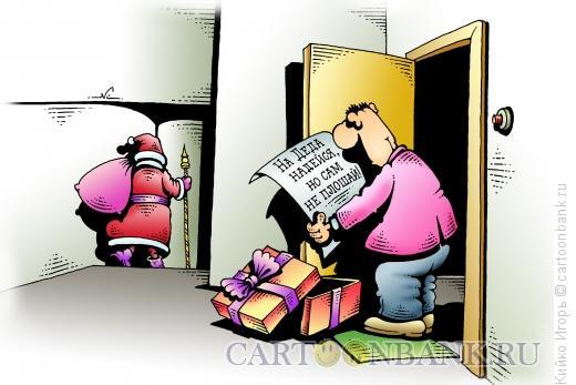 http://www.anekdot.ru/i/caricatures/normal/13/12/21/podarok-ot-deda-moroza.jpg