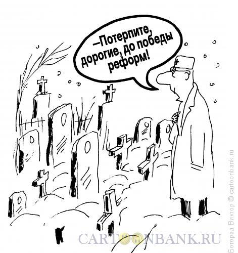 Карикатура: Искренняя просьба, Богорад Виктор