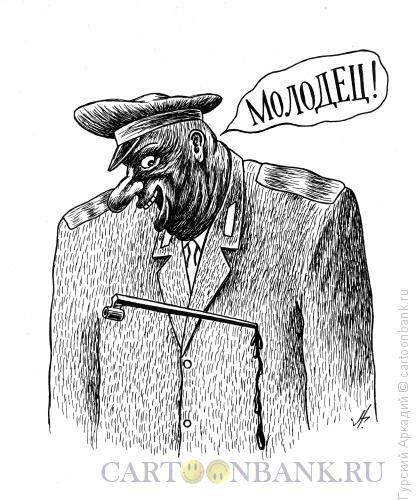Карикатура: штык молодец, Гурский Аркадий