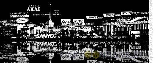 Карикатура: Слава Coca-Cola в 1991 году, Сергеев Александр