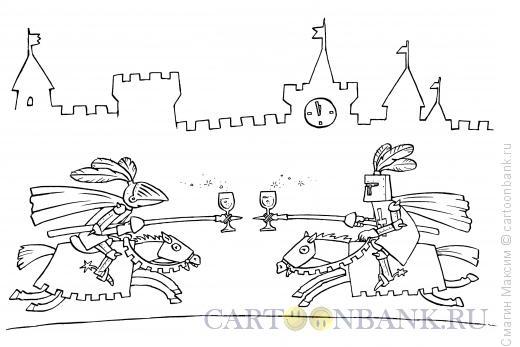 Карикатура: Новогодний рыцарский турнир, Смагин Максим