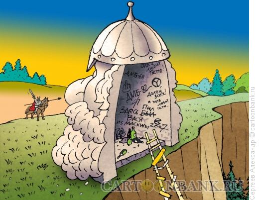 Карикатура: Бой Рыцаря с Головой, Сергеев Александр
