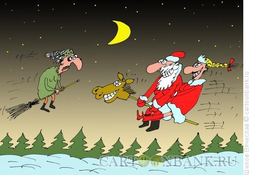 Карикатура: С Новым Годом!, Шилов Вячеслав
