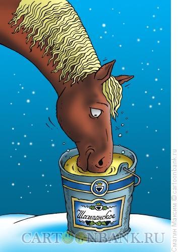 Карикатура: Шампанское для лошади, Смагин Максим