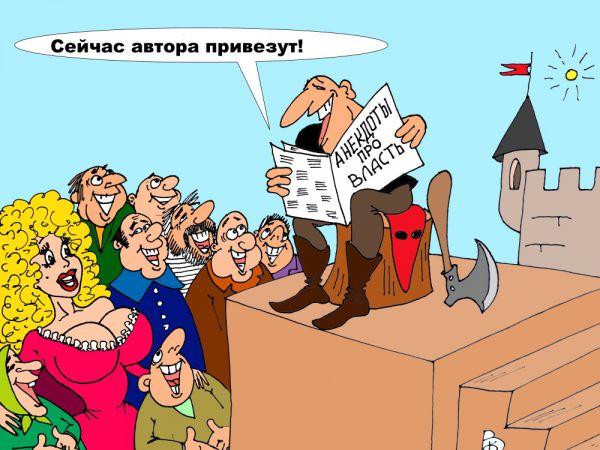 Карикатура: Автор на плаху, Валерий Каненков
