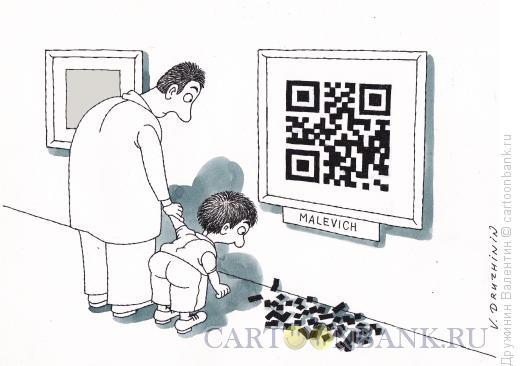 Карикатура: Черный квадрат Малевича, Дружинин Валентин