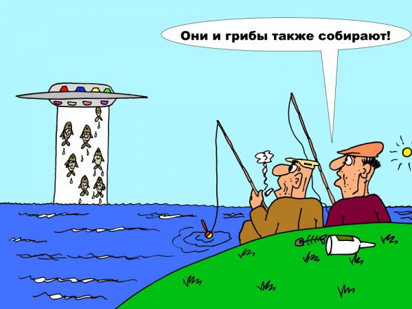 Карикатура: НЛО тоже рыбачат, Валерий Каненков