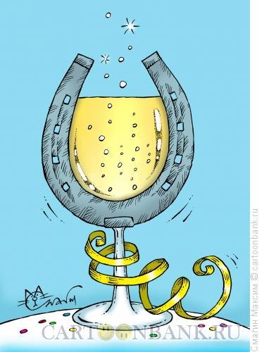 Карикатура: Подкова шампанского, Смагин Максим