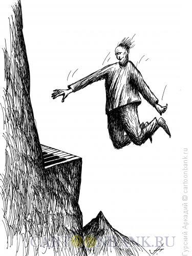 Карикатура: падающий со скалы, Гурский Аркадий