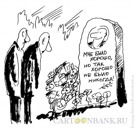 Карикатура: Очень хорошо!, Богорад Виктор