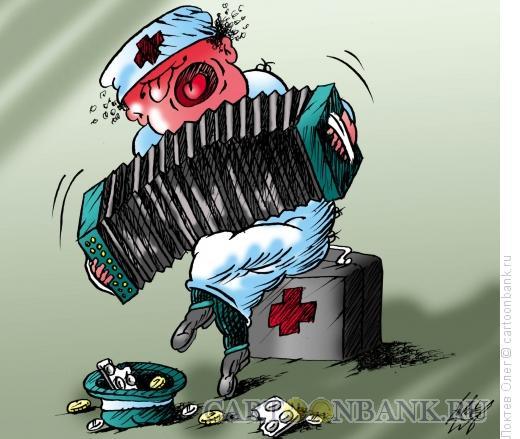 Карикатура: врач на паперти, Локтев Олег