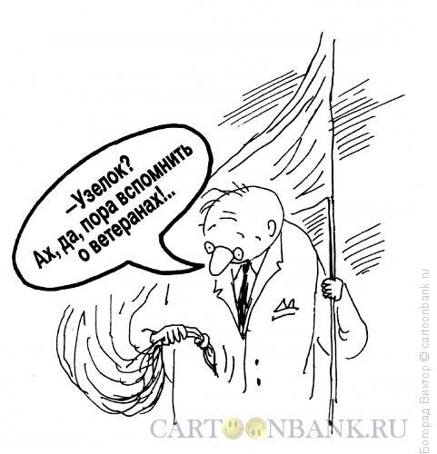 Карикатура: Узелки, Богорад Виктор