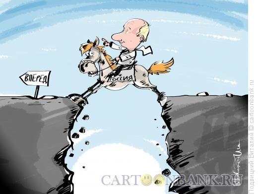 Карикатура: В год лошади, Подвицкий Виталий