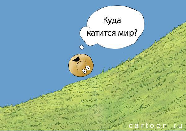 Карикатура: Куда катится мир?, Зудин Александр