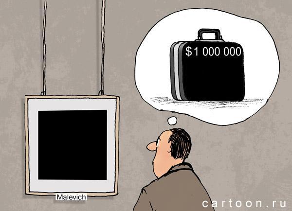 Карикатура: Черный квадрат, Зудин Александр