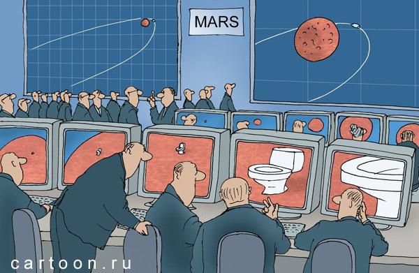 Карикатура: Марс, Зудин Александр