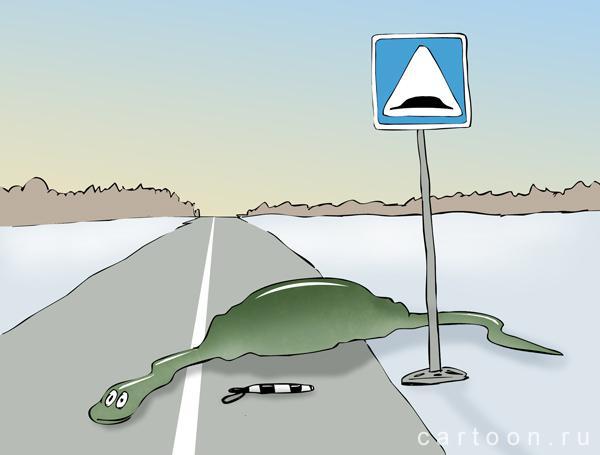 Карикатура: Дорога, Зудин Александр