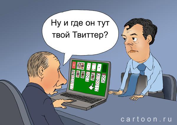 Карикатура: Твиттер, Зудин Александр