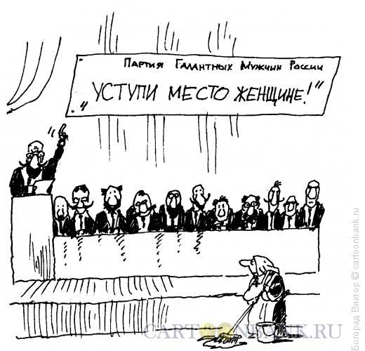Карикатура: ПГМР, Богорад Виктор