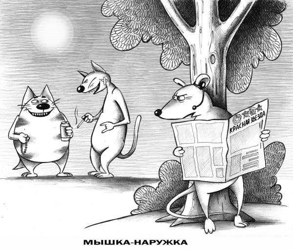 Карикатура: Мышка-наружка, Сергей Корсун