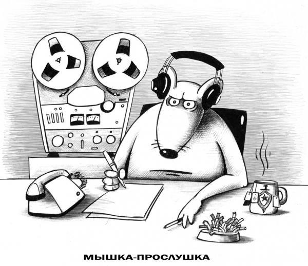 Карикатура: Мышка-прослушка, Сергей Корсун