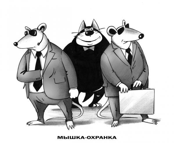 Карикатура: Мышка-охранка, Сергей Корсун