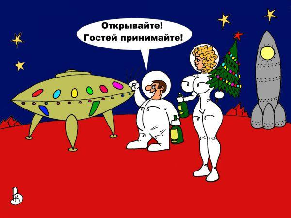 Карикатура: Новый Год!, Валерий Каненков