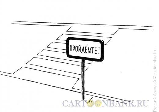 Карикатура: пешеходный переход, Гурский Аркадий